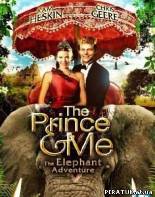 Принц і я 4 / The Prince & Me: The Elephant Adventure (2010 скачати безплатно