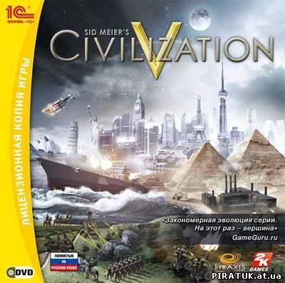 Sid Meier's Civilization 5 (2010/RUS)