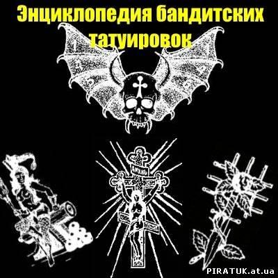 Енциклопедія бандитських тутйоровок