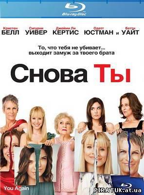 Знову ти / You Again (2010/HDRip/700Mb)