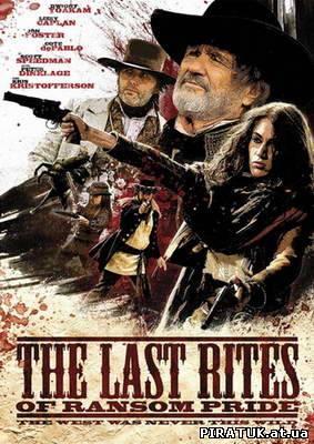 Панахида по Ренсому Прайду / The Last Rites of Ransom Pride (2009) HDRip
