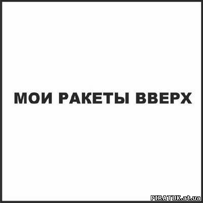 Мої Ракети Вгору - Listen To Me [Deluxe Edition] (2010)