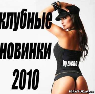 Клубні новинки осені-10 / Клубные новинки осени-10 (2010) MP3