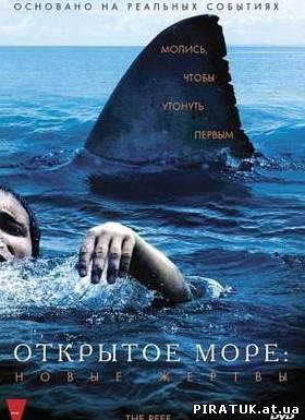 Відкрите море: Нові жертви / Открытое море: Новые жертвы / The Reef (2010) DVDRip