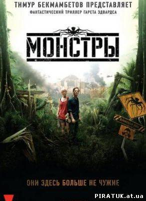 Монстри / Монстры / Monsters (2010) DVDRip