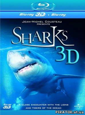 Акули в 3D / Sharks 3D (2004) Blu-ray 3D 1080p