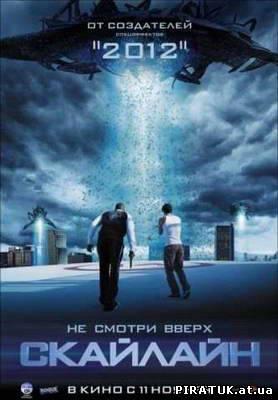 Скайлайн / Skyline (2010) CAMRip