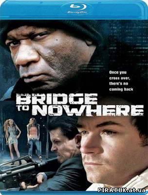 Міст в нікуди / Bridge to Nowhere (2009)