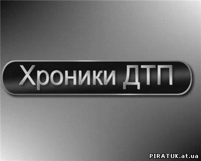 Хроніки ДТП. Москва / Хроники ДТП. Москва (2010)
