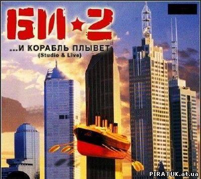 Бі-2 - І корабель пливе, перевидання (2010)
