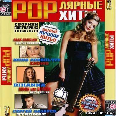 скачати ПОПлярні хіти 50/50 / Скачать POPлярные хиты 50/50 (2011)