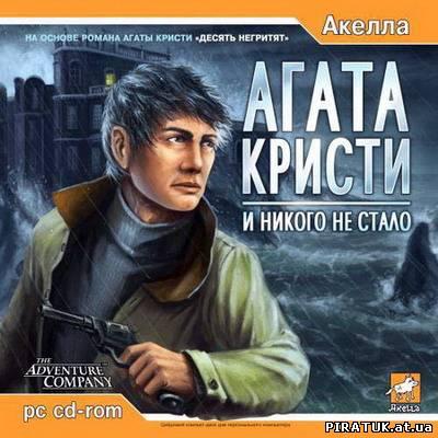 скачати Антологія Агата Крісті /Антология Агата Кристи (2005-2008)