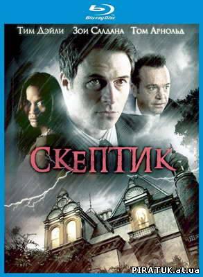 фільм Скептик / Скачать Скептик / The Skeptic (2009)