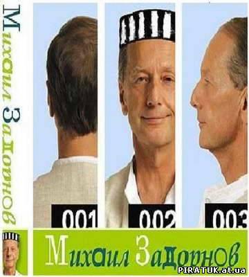 Концерт Михайла Задорнова. Кому на Русі жити?! (2010)