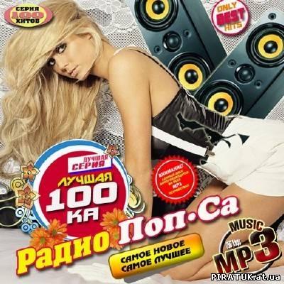 Краща 100ня Радіо Попса / Скачать Лучшая 100ка Радио ПопСа (2011)