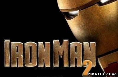 Залізна людина 2 / Iron Man 2