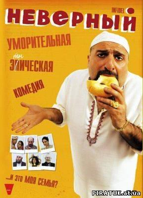 фільм Невірний / Скачать Неверный / The Infidel (2010)