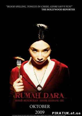 Дару / Дара / Darah / Rumah Dara / Macabre (2009)