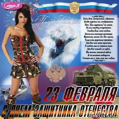 23 Лютого З Днем захисника Вітчизни (2011)