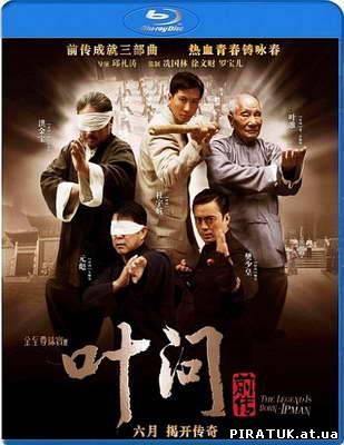 Іп Ман: Народження легенди / Ип Ман: Рождение легенды / Yip Man chinchyun / The Legend Is Born: Ip Man (2010)