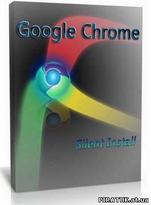 Google Chrome v.10.0.648.82 Silent Install (2010)