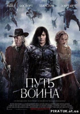 Шлях воїна / Путь воина / The Warrior's Way (2010)