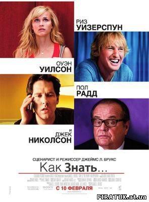 Хто зна/ як знати / Как знать... / How Do You Know? (2010)